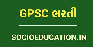GPSC ભરતી 2021