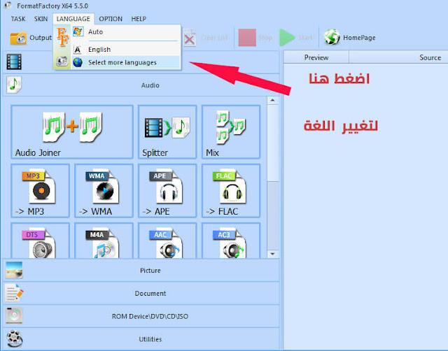 تحميل برنامج تحويل الفيديو الى mp3 للكمبيوتر عربي - format factory