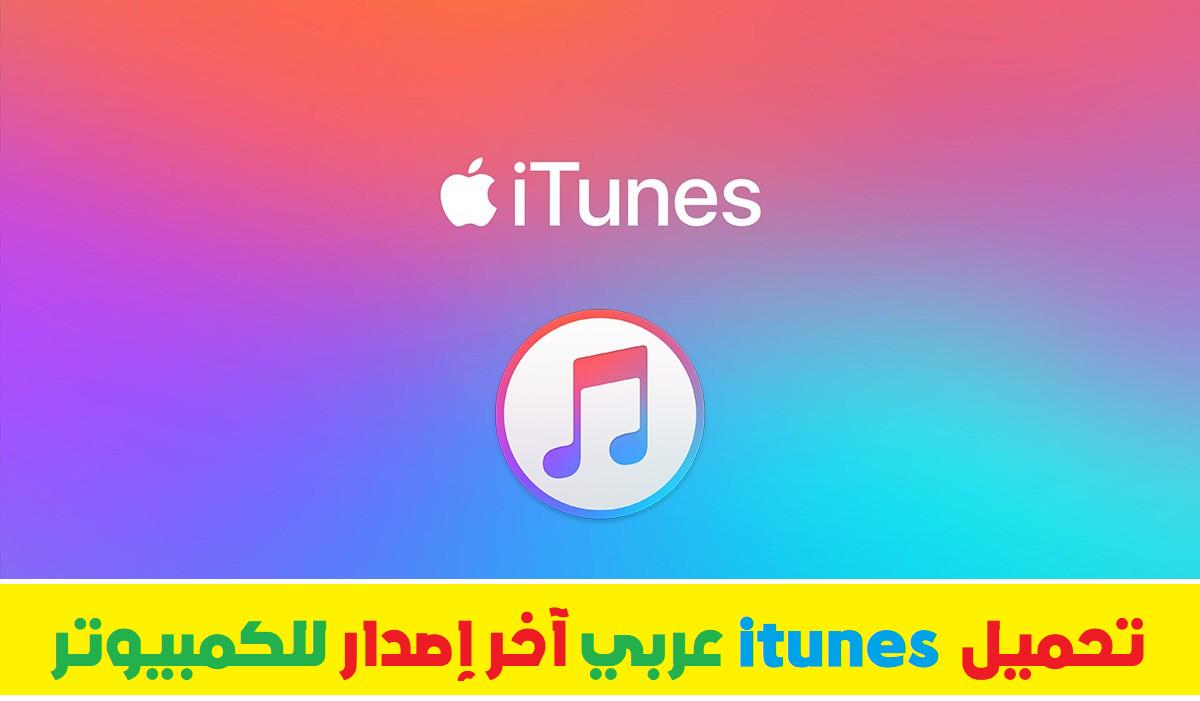 تحميل برنامج آيتونز عربي للكمبيوتر آخر إصدار