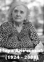 Мира Алечковић : ТРАЖИ СЕ ЉУБАВ