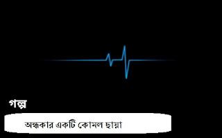 Bangla Golpo|Bangla New Golpo|Bangla Choto Golpo|Bangla Valobashar Golpo|