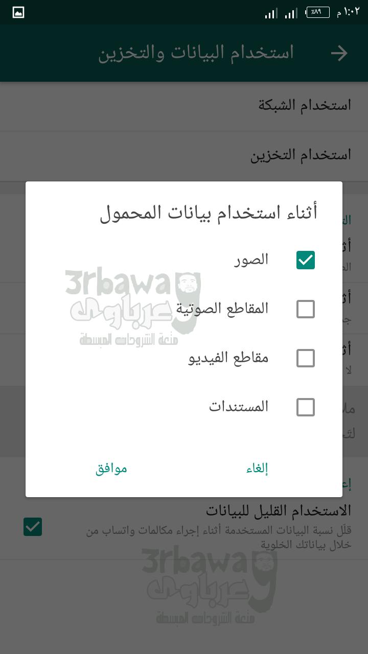 3 طرق للتحكم بالتحميل التلقائى لوسائط الواتساب How to control the automatic download of media on whatsapp