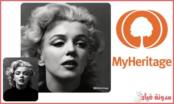 طريقة تحويل الصور الثابتة الى صور متحركة مجانا عن طريق MyHeritage