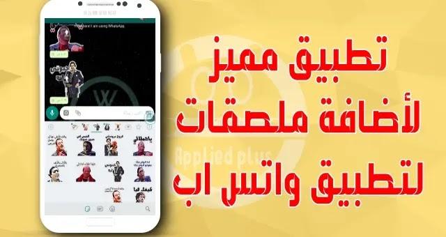 واتساب,واتس اب,ملصقات,ستكرز,أضافة ملصقات,عربية,2019,2020