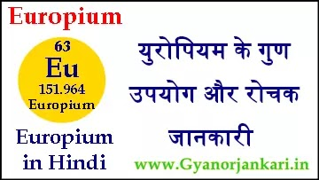 युरोपियम (Europium) के गुण उपयोग और रोचक जानकारी Europium in Hindi