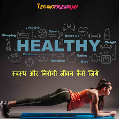 healthy life jine ka tarika