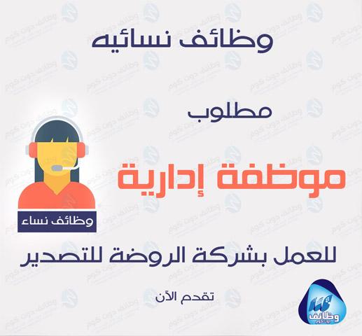 وظائف نسائية شركة الروضة تطلب للتعيين موظفة إدارية wzaeif