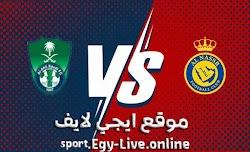 مشاهدة مباراة الأهلي والنصر بث مباشر ايجي لايف بتاريخ اليوم 12-12-2020 الدوري السعودي