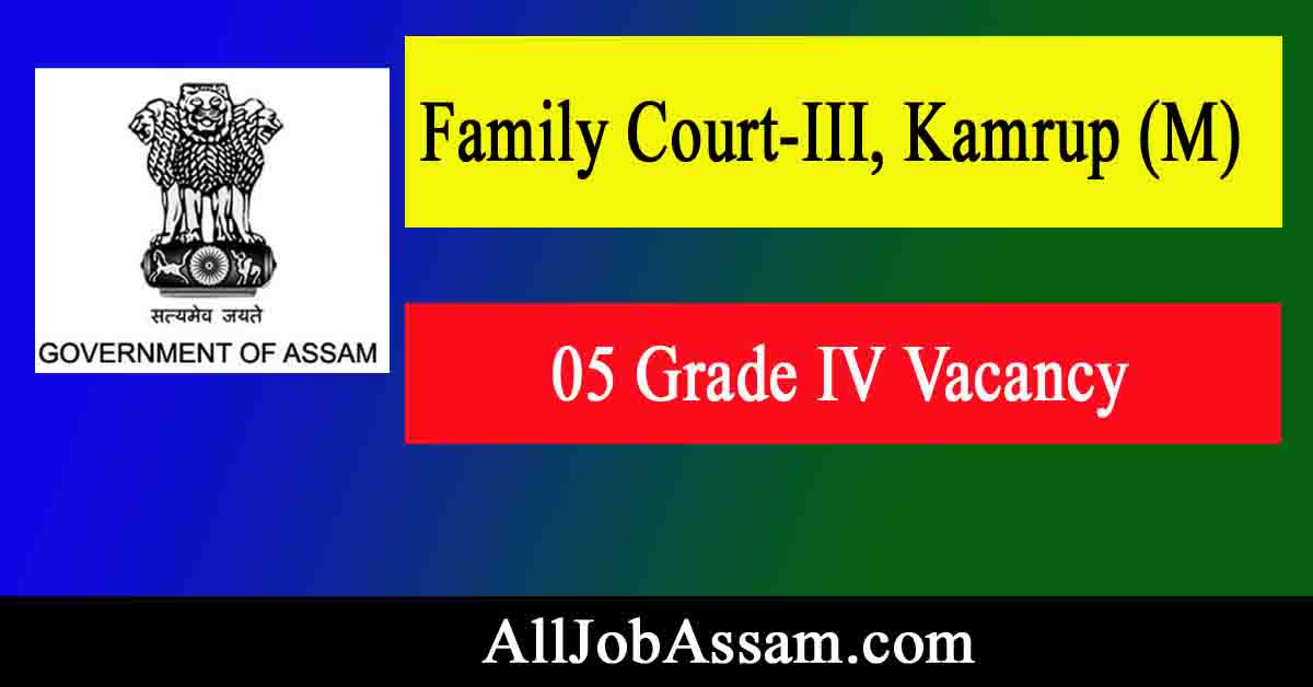 Family Court Kamrup (M) Recruitment 2021