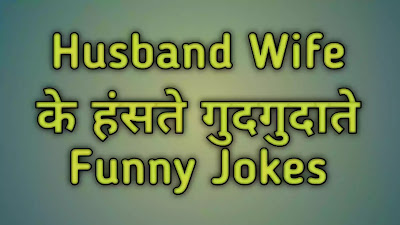 husband+wife+jokes
