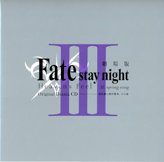 Fate stay night Heaven's Feel Original Drama CDs