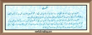 khwab mein ilam o hikmat parhna  خواب میں علم و حکمت پڑھنا  dreaming of acquiring knowledge