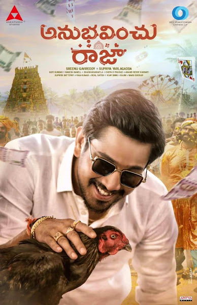 Telugu movie Anubhavinchu Raja 2022 wiki, full star-cast, Release date, budget, cost, Actor, actress, Song name, photo, poster, trailer, wallpaper
