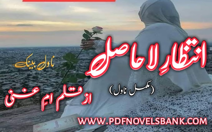 Intizar e La Hasil by Ume Ghani Novel Complete Pdf Download