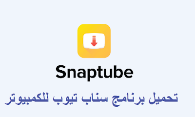 Download SnapTube for the computer