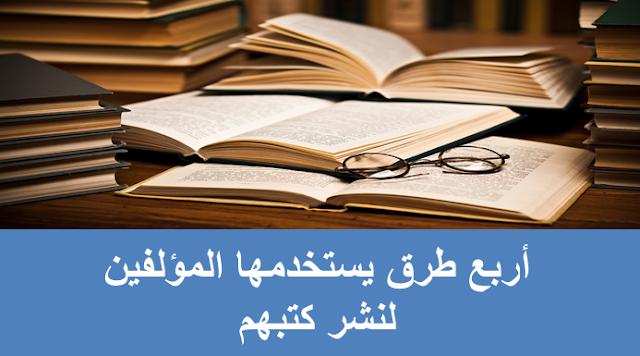 أربع طرق يستخدمها المؤلفين لنشر كتبهم