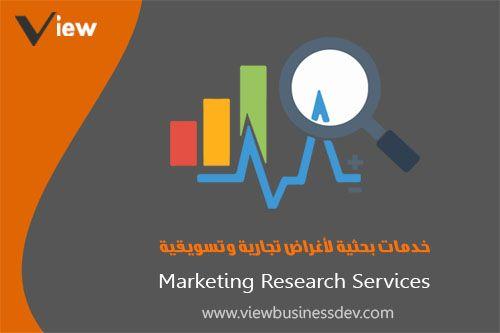 خدمات بحثية تجارية وتسويقية