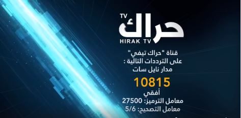 Hirak TV new Channel on Nilesat
