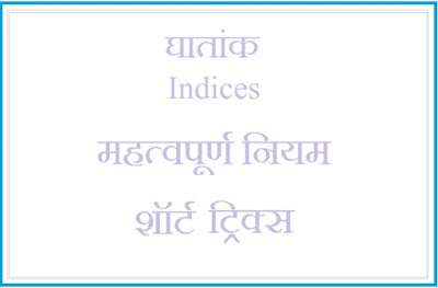 Indices surds in hindi pics