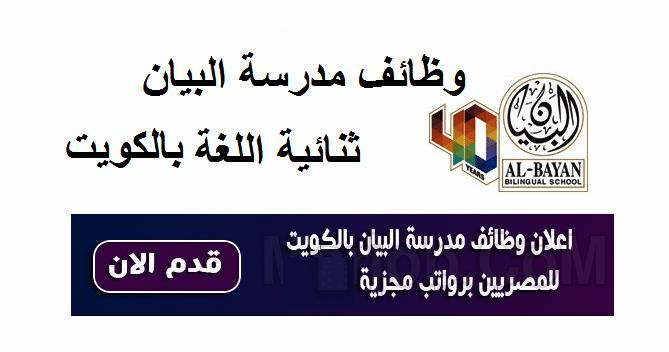 وظائف مدرسة البيان بدولة الكويت للمصريين براتب 800 دينار شهرياً - قدم الاَن