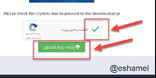 طريقة التحميل موقع file-upload.com upload-3.PNG