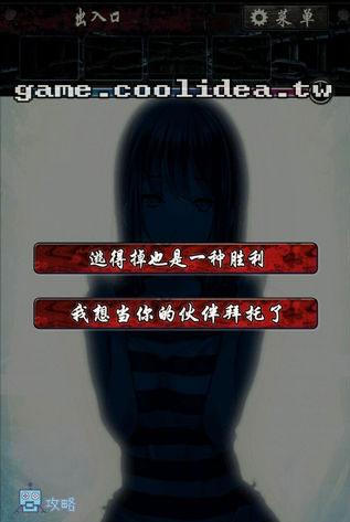 無限牢獄悠子:結局1