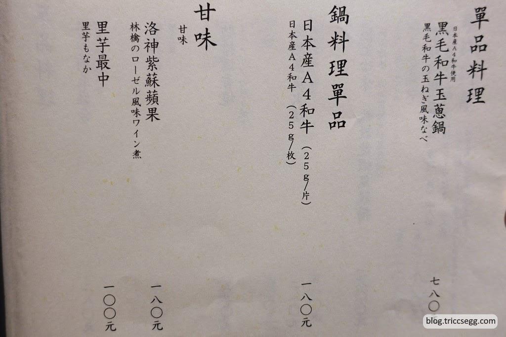 天翔晚餐菜單(6).JPG