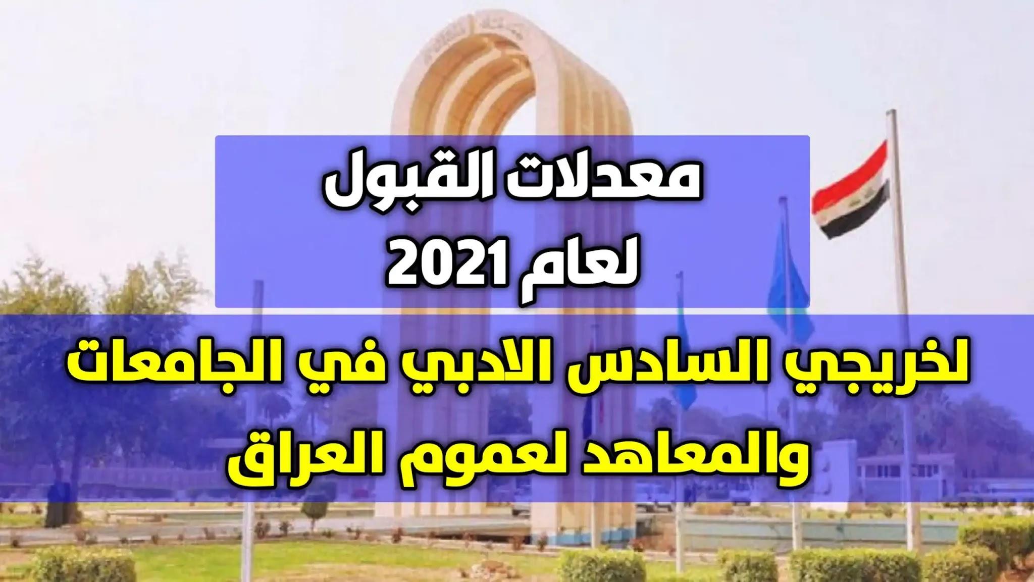 تعرف على المعدلات المطلوبه لجامعات ومعاهد العراق للصف السادس الادبي من العام الدراسي 2021 مع الحدود الدنيا