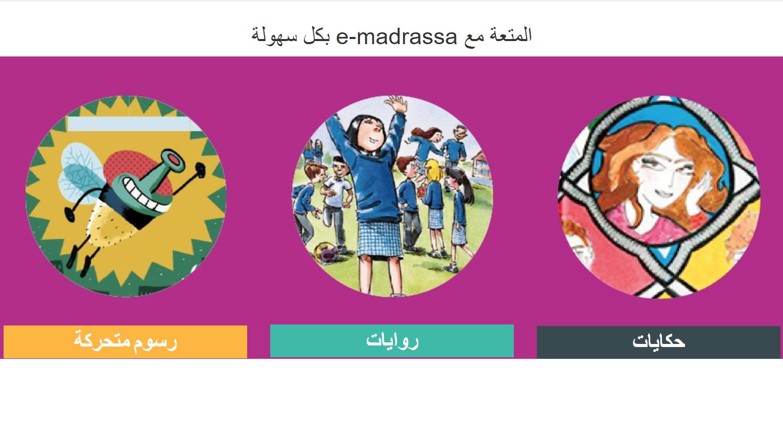 يقدم تطبيق emadrassa للتلاميذ من الابتدائي إلى البكالوريا دروس الدعم المدرسي، كتب و نصائح في التوجيه في شكل تفاعلي متوفر أيضا بدون أنترنيت.    رابط الموقع : E-madrassa