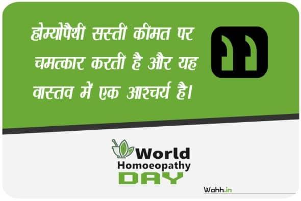 , World Homoeopathy Day Slogans