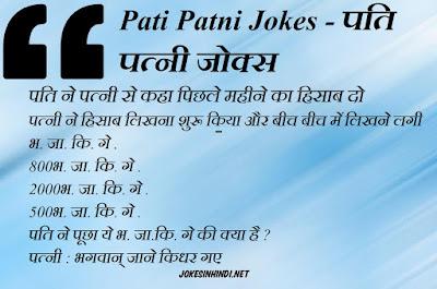 Top Latest 2020 Hindi Jokes - सुहागरात में पत्नी को हुई घबराहट तो पति ने किया ये काम