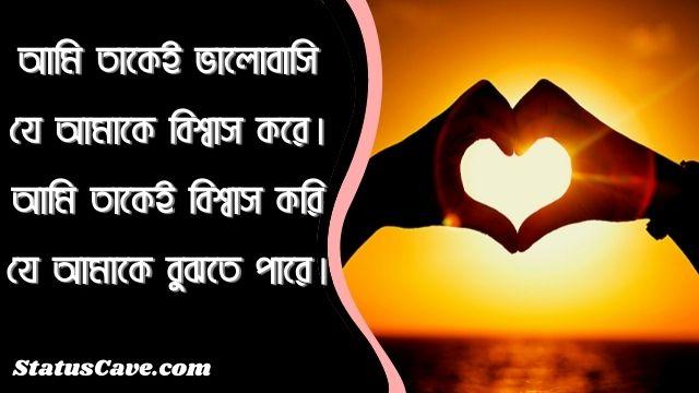 Bangla Romantic Status 9
