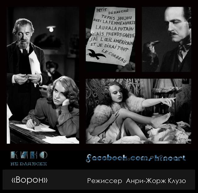 «Ворон», Режиссёр Анри-Жорж Клузо