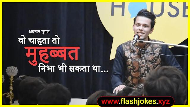 Woh Chahta Toh Mohabbat Nibha Bhi Sakta Tha | Adnan Mughal | Social House Poetry