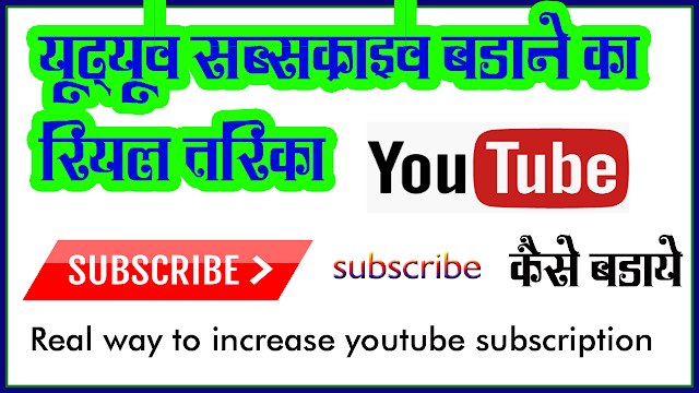 YouTube subscribe badanr tarka