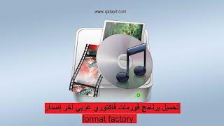 تحميل برنامج فورمات فاكتوري عربي آخر إصدار للكمبيوتر