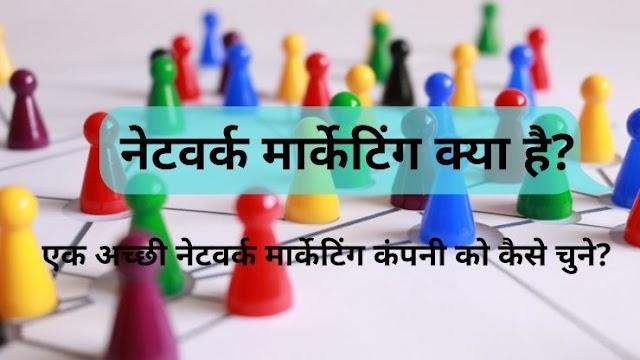 Network Marketing In Hindi | नेटवर्क मार्केटिंग क्या है? इसके फायदे क्या हैं?