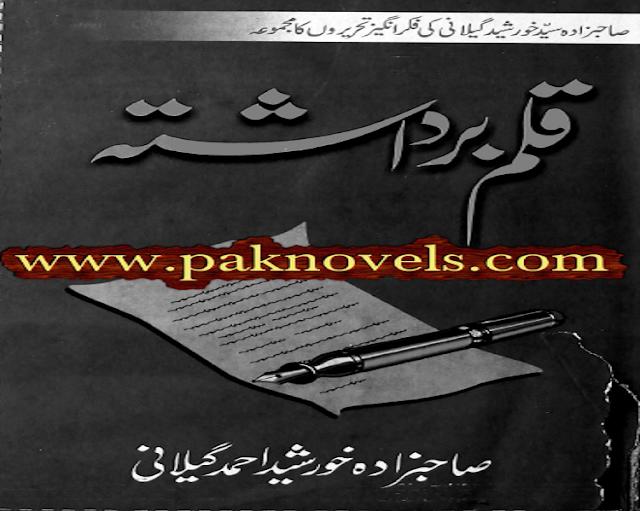 Sahbzada Sayyad Khurshid Ahmad Gelani
