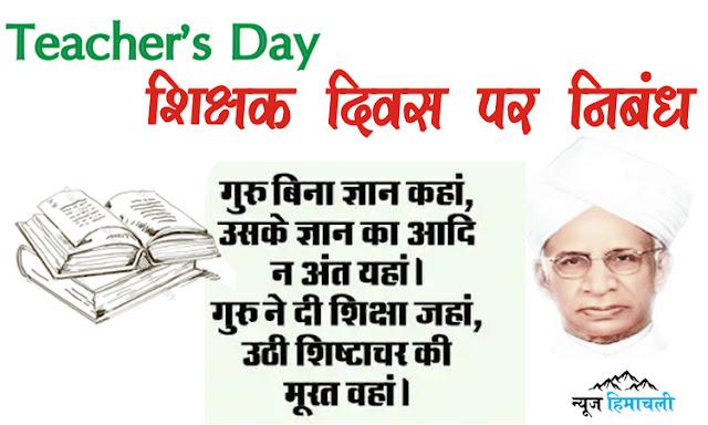 Teacher's Day 2021: टीचर्स डे स्पीच इन हिंदी, शिक्षक दिवस पर हिन्दी निबंध