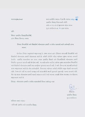 ONLINE HAJARI REGULAR N BHARTI SHALA SAME KADAK KARYAVAHI KARVA BABAT: NIYAMAK GANDHINAGAR