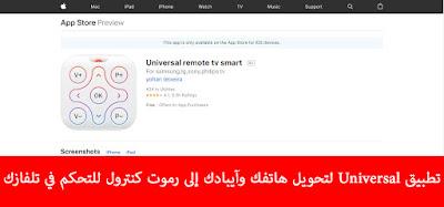 تطبيق Universal لتحويل هاتفك وآيبادك إلى رموت كنترول للتحكم في تلفازك