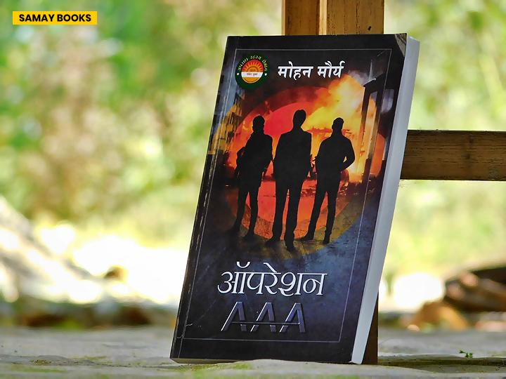 operation-aaa-book-hindi