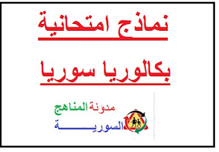 نماذج امتحانات بكالوريا سوريا 2019-2020