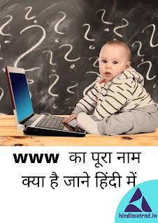WWW FULL FORM AND MEANING IN HINDI / WWW का पूरा नाम जाने 2021 में