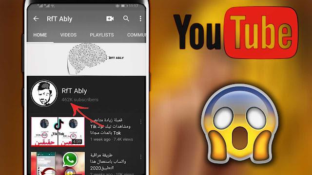 هل تريد زيادة مشتركين اليوتيوب والمشاهدات بشكل حقيقية ومستمر كل يوم اليك هذه الطريقة لزيادة مشتركين يوتيوب حقيقية يوميا بطريقة رائعة وسهلة عن طريق الاندرويد . زيادة مشتركين اليوتيوب . مشتركين يوتيوب حقيقين . مشاهدات يوتيوب youtube