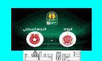 الغيابات والتشكيل المتوقع للوداد الرياضي المغربي والنجم الساحلي التونسي بدوري الابطال