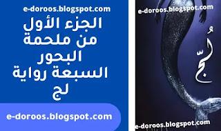 تحميل الجزء الأول من ملحمة البحور السبعة رواية لج - edoroos