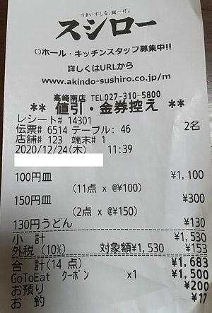 スシロー 高崎南店 2020/12/24 飲食のレシート