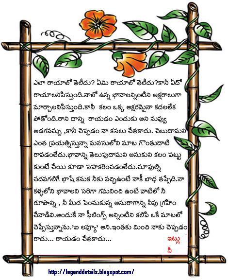 Malayalam Love Letter In English TELUGU WEB WORL...