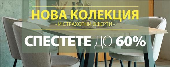 JYSK каталози и брошури от 12-18.08 2021 → Нова Колекция и Страхотни оферти до -60%